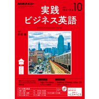 NHKラジオ 実践ビジネス英語 2017年10月号