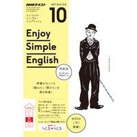 NHKラジオ エンジョイ・シンプル・イングリッシュ 2017年10月号