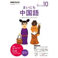 NHKラジオ まいにち中国語 2017年10月号