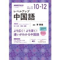 NHKラジオ レベルアップ中国語 2017年10月〜12月
