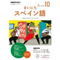 NHKラジオ まいにちスペイン語 2017年10月号