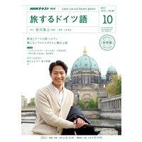 NHKテレビ 旅するドイツ語 2017年10月号