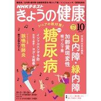 NHK きょうの健康 2017年10月号