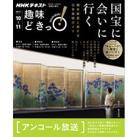 NHK 趣味どきっ!(火曜) 国宝に会いに行く 橋本麻里と旅する日本美術ガイド2017年10月〜11月