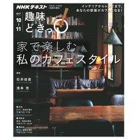 NHK 趣味どきっ!(水曜) 家で楽しむ 私のカフェスタイル2017年10月〜11月