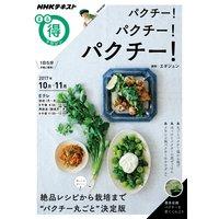 NHK まる得マガジン パクチー! パクチー! パクチー!2017年10月/11月
