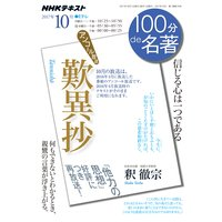 NHK 100分 de 名著 歎異抄2017年10月