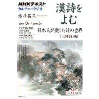 NHK カルチャーラジオ 漢詩をよむ 日本人が愛した詩の世界『三体詩』編2017年10月〜2018年3月