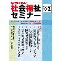 NHK 社会福祉セミナー 2017年10月〜2018年3月