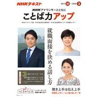NHK アナウンサーとともに ことば力アップ 2017年10月〜2018年3月