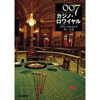 007/カジノ・ロワイヤル
