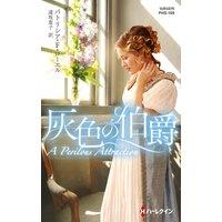 灰色の伯爵【ハーレクイン・ヒストリカル・スペシャル版】