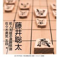 藤井聡太 前人未踏の連勝棋譜 佐々木勇気 五段 編