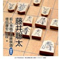 藤井聡太 前人未踏の連勝棋譜 29勝目 増田康宏 四段 編