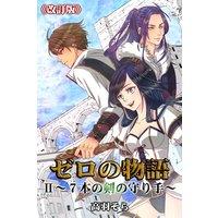 ゼロの物語II〜7本の剣の守り手〜《改訂版》