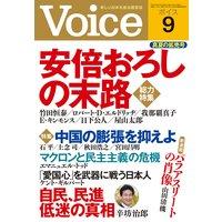 Voice 平成29年9月号