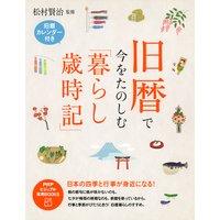 旧暦で今をたのしむ「暮らし歳時記」 日本の四季と行事が身近になる!