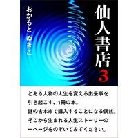 仙人書店3