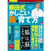 藤田式かしこい「腸」の育て方