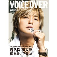 VOICE OVER NO.1 ちょっと大人の声優ライフスタイルMagazine