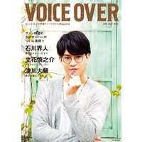 VOICE OVER NO.2 ちょっと大人の声優ライフスタイルMagazine