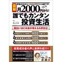 月2000円から! 誰でもカンタン投資生活