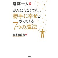 斎藤一人 がんばらなくても、勝手に幸せがやってくる7つの魔法