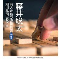 藤井聡太 前人未踏の連勝棋譜 26勝目 瀬川晶司 五段 編