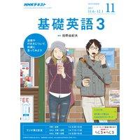 NHKラジオ 基礎英語3 2017年11月号