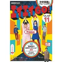 NHKテレビ エイエイGO! 2017年11月号
