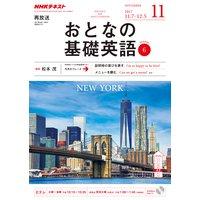 NHKテレビ おとなの基礎英語 2017年11月号