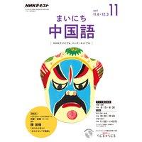 NHKラジオ まいにち中国語 2017年11月号