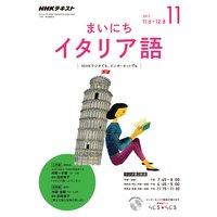 NHKラジオ まいにちイタリア語 2017年11月号