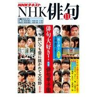 NHK 俳句 2017年11月号