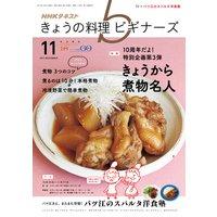 NHK きょうの料理 ビギナーズ 2017年11月号