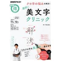 NHK まる得マガジン クセ字の悩みを解決! 劇的! 美文字クリニック2017年11月/12月