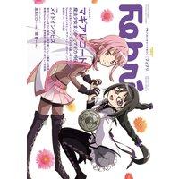 Febri(フェブリ) Vol.44