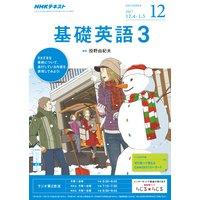 NHKラジオ 基礎英語3 2017年12月号