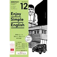 NHKラジオ エンジョイ・シンプル・イングリッシュ 2017年12月号