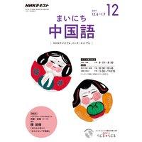 NHKラジオ まいにち中国語 2017年12月号