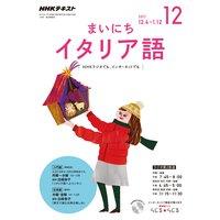 NHKラジオ まいにちイタリア語 2017年12月号