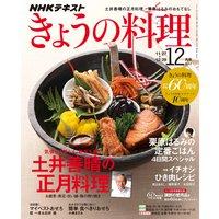 NHK きょうの料理 2017年12月号
