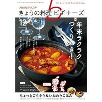 NHK きょうの料理 ビギナーズ 2017年12月号
