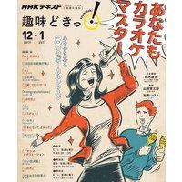NHK 趣味どきっ!(火曜) あなたもカラオケマスター 心をふるわせる8つのボーカルレッスン2017年12月〜2018年1月