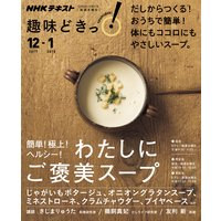 NHK 趣味どきっ!(水曜) 簡単! 極上! ヘルシー! わたしにご褒美スープ2017年12月〜2018年1月