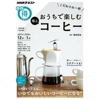 NHK まる得マガジン こだわりの一杯 おうちで楽しむ極上コーヒー2017年12月/2018年1月
