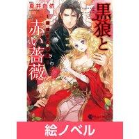 【絵ノベル】黒狼と赤い薔薇〜辺境伯の求愛〜