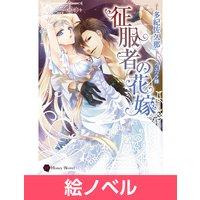 【絵ノベル】征服者の花嫁