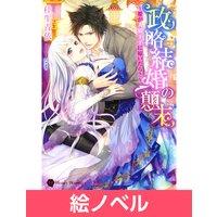 【絵ノベル】政略結婚の顛末〜姫が人狼王子に嫁いだら?〜