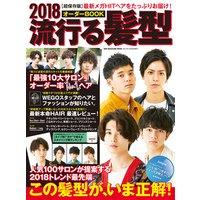 流行る髪型オーダーBOOK 2018